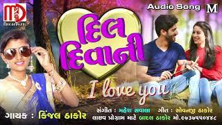 Dil Dewani   New Gujarati Love Song 2018  Kinjal Thakor New Song  Musicaa Digital
