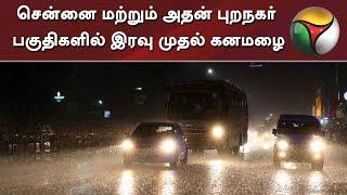 சென்னை மற்றும் அதன் புறநகர்ப் பகுதிகளில் இரவு முதல் கனமழை   Rain