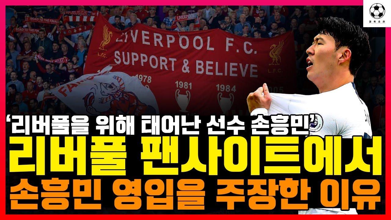'리버풀에게 완벽한 선수는 손흥민' 리버풀 팬사이트에서 손흥민 영입을 주장한 이유!