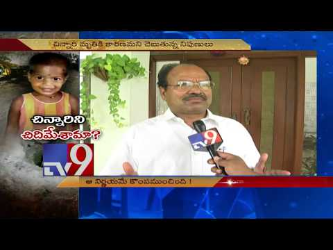 Thumbnail: Chinnari could have been fished out alive - K.Lakshma Reddy - TV9