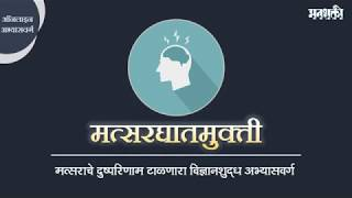 Matsarghat Mukti Online Course - 4th and 5th July