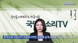 한화생명보험 차남규대표 롯데손해보험 김현수대표 퇴직연금…