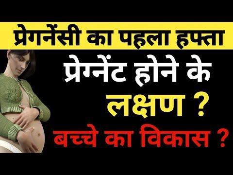 प्रेग्नेंट होने के लक्षण |First Week Pregnancy Symptoms | Symptoms Of Pregnancy In Hindi