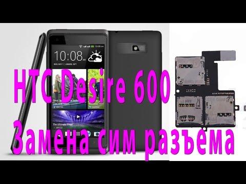 HTC Desire 600 Замена сим разъема