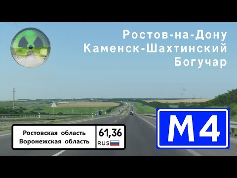 """Дороги России. М4 """"Дон"""" на Москву. Ростов-на-Дону - Богучар."""