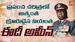 Most Evil Man  N History  Di Amin Real Story  Biography    Nteresting Facts In Telugu  YOYO TV