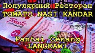 🇲🇾  ЛАНГКАВИ РЕСТОРАН TOMATO NASI KANDAR 🍽 ASIAN FOOD MALAYSIAN RESTAURANT PANTAI CENANG LANGKAWI