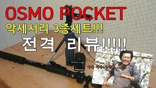 오즈모포켓 악세서리 3종세트 리뷰!!! (어머 이건 사…