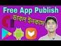 Free ! How to publish android app free in app store || alternative app store Aptoide Bangla 2018