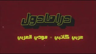 مودي العربي -  عربي كاتبي