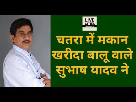 Danapur वाले Subhash Yadav चुनाव लड़ने को Chatra पहुंचे, Sushil Modi कहते रहे हैं - बालू माफिया