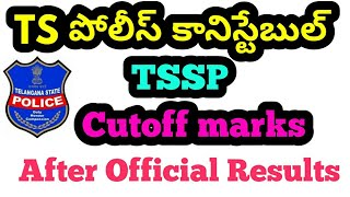 Ts police constable cutoff marks |after Official results | job info in telugu
