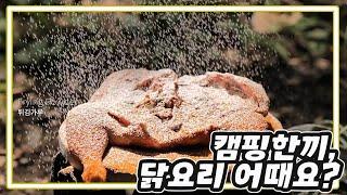 강원도 통닭요리가 이렇게 고급집니다(feat.캠핑한끼)