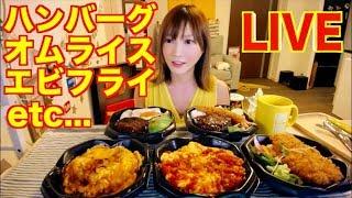 【MUKBANG】 Kinoshita Yuka's Social Eating LIVE [5 Servings Of Western-Style Dishes..etc] [NO CAPTION] thumbnail
