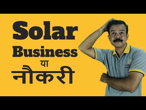 Solar sector jobs | Solar business | solar online training | how to start?
