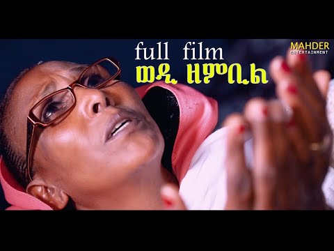 Eritrean  film 2019 by luna Amaniuel ወዲ ዘምቢል Full film