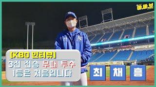 [KBO 인터뷰] 3전 전승 투수의 수줍은 고백