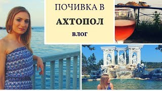 ВЛОГ: Почивка в Ахтопол | VLOG: Getaway in Ahtopol