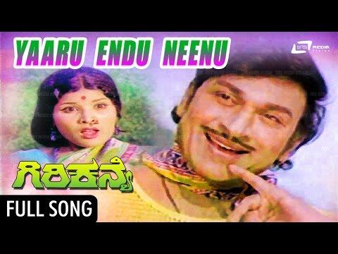 Giri Kanye – ಗಿರಿಕನ್ |Yaaru Neenu Endu| Dr Rajkumar | Jayamala | Kannada Video Song