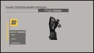 Запчасти для экскаваторов-погрузчиков: 11U2-00060 Рычаг переключения передач экскаватора-погрузчика(, 2015-02-25T11:43:46.000Z)