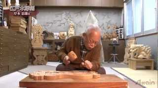 江戸木彫刻❖日本の伝統工芸【日本通tv】