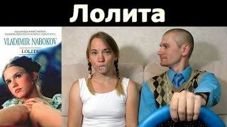 """Владимир Набоков """"Лолита"""". Обзор книги."""