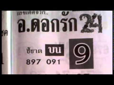 เลขเด็ดงวดนี้ หวยซอง อ.ดอกรัก24 1/04/58