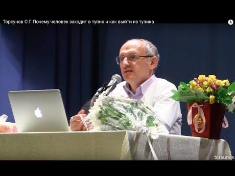 Торсунов О.Г. Почему человек заходит в тупик и как выйти из тупика