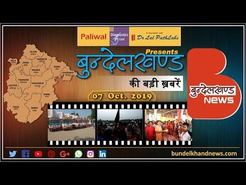 बुन्देलखण्ड की बड़ी ख़बरें 07 OCT 2019 | Bundelkhand News