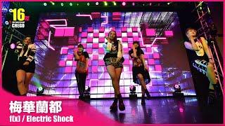 5-1 梅華蘭都 f(x) 에프엑스 'Electric Shock' dance cover in Japan【ちぇご…