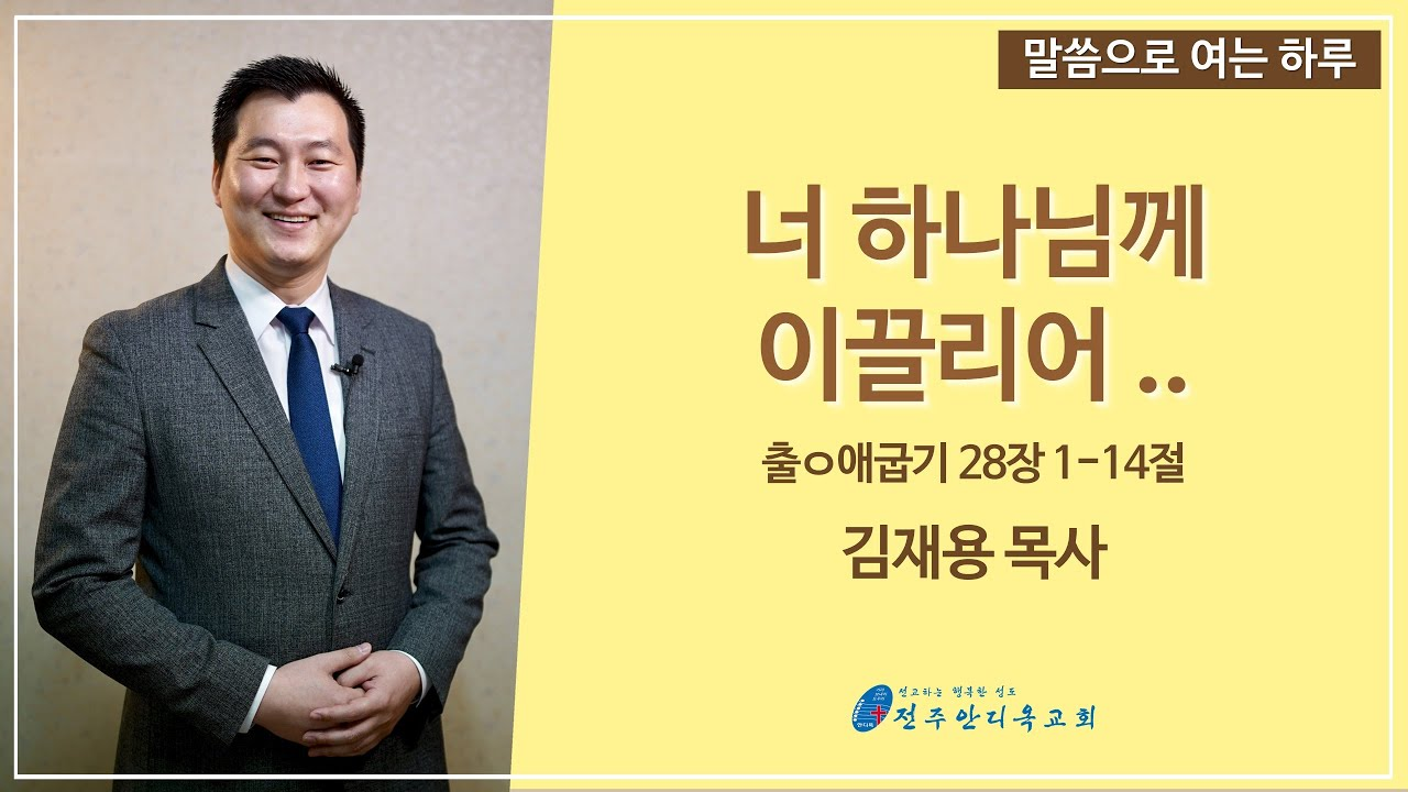 말씀으로 여는 하루(6.18)_김재용 목사