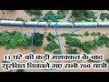 महालक्ष्मी एक्सप्रेस: 11 घंटे की कड़ी मशक्कत के बाद सुरक्षित निकाले गए सभी 700 यात्री