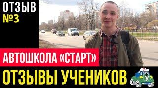 Автошколы Москвы   Автошкола «СТАРТ» – отзывы №3