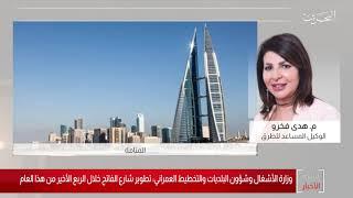 البحرين مركز الأخبار : مداخلة هاتفية مع م.هدى فخرو وكيل مساعد للطرق بوزارة الأشغال 09-08-2020