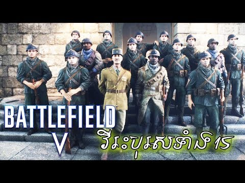 សង្រ្គាមលោកលើកទី2នារដូវស្លឹកឈើជ្រុះ - Battlefield 5 Gameplay #6 thumbnail