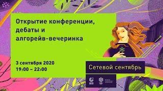 Открытие конференции «Сетевой сентябрь»: дебаты и алгорейв