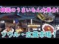 韓国旅行で外すことのできない場所!ソウル・広蔵市場(クァンジャン市場) 일본남자가…