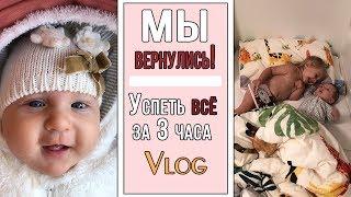 Домашний Vlog| Дети, запеканка, распаковка, ремонт