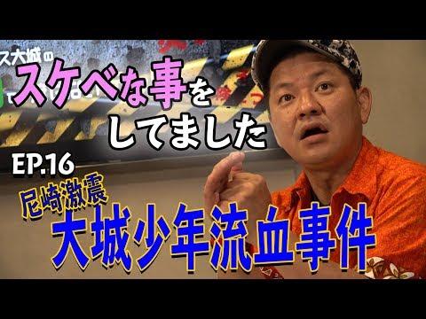 【チャンス大城のテレビでは流せないテレビ】#16 尼崎激震 大城少年流血事件