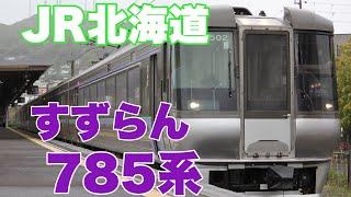 【JR北海道】785系特急すずらんに乗って来た!