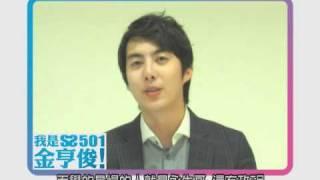 我是SS501金亨俊!