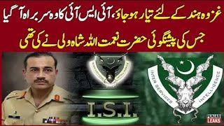 Who is the ISI New Chief   ISI Pakistan New Chief 2018 Pak Army Appointment By PM Imran Khan