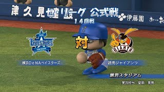 Jikkyou Powerful Pro Baseball 2016 (PS4) (2017 DeNA Baystars Season) Game #87 - Giants @ Baystars