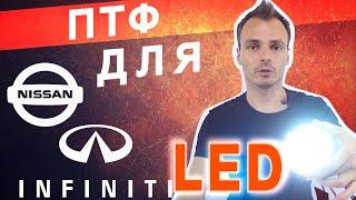 Светодиодные LED ПТФ для Nissan  Infiniti. Противотуманные фары Ниссан  Инфинити
