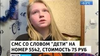 15-летней иркутянке, больной диабетом, срочно нужна помощь, «Вести-Иркутск»