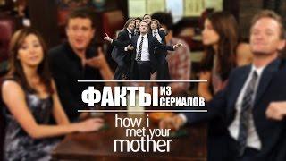 Факты из сериалов: Как я встретил вашу маму