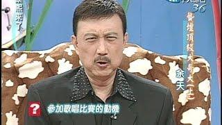 2004.10.18康熙來了完整版(第四季第07集) 歌壇頂級大哥大《上》-余天