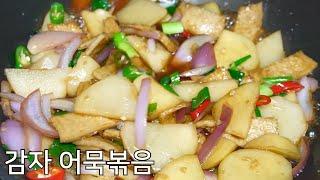 간장으로 맛있게 조려낸 감자어묵조림 - 만들기 참 쉬운…