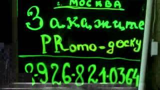 Промо доска...слайдшоу(Promo доски очень сильно привлекают внимание в дневное и ночное время, их можно использовать: • вместо класс..., 2012-06-21T11:28:32.000Z)