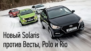 видео Тест седанов Hyundai Solaris, Volkswagen Polo Sedan и Nissan Almera